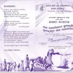 ಶ್ರೀರಾಮ ಪದವಿ ಮಹಾವಿದ್ಯಾಲಯದಲ್ಲಿ ವಿಚಾರ ಸಂಕಿರಣ 2011