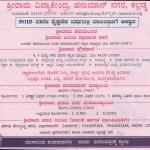 2012 -13  ನೇ ಶೈಕ್ಷಣಿಕ ವರ್ಷದಲ್ಲಿ ದಾಖಲಾತಿಗೆ ಆಹ್ವಾನ