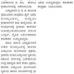 ವಿದ್ಯಾಭಾರತಿ ಕರ್ನಾಟಕ ವತಿಯಿಂದ ಜಿಲ್ಲಾ ಮಟ್ಟದ ಸ್ಪರ್ದೆ