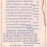 ರಕ್ಷಾ ಬಂಧನ ಸಂದೇಶ - ಡಾ| ಪ್ರಭಾಕರ ಭಟ್ ಕಲ್ಲಡ್ಕ