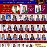 ಶ್ರೀರಾಮ ಪ್ರೌಢಶಾಲೆ ಕಲ್ಲಡ್ಕ ಎಸ್.ಎಸ್.ಎಲ್.ಸಿ ಫಲಿತಾಂಶ 2020